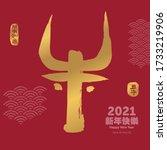 vector illustration of ox... | Shutterstock .eps vector #1733219906