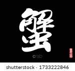 Chinese Calligraphy ...