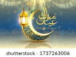 eid mubarak cover card  drawn...   Shutterstock .eps vector #1737263006