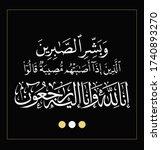 arabic calligraphy  translation ... | Shutterstock .eps vector #1740893270