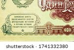 """Russian one ruble banknote, close-up macro, bill fragment """"Banknotes are provided with gold, gem metals and other assets of the State Bank"""". Issued on 1991"""