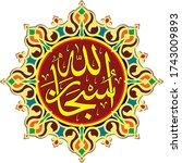 Subhanallah Calligraphy For...