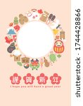 japanese new year's card in... | Shutterstock .eps vector #1744428866