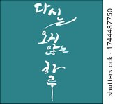 hand drawn korean alphabet  ...   Shutterstock .eps vector #1744487750
