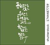 hand drawn korean alphabet  ... | Shutterstock .eps vector #1744487759