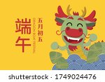 happy dragon boat festival with ... | Shutterstock .eps vector #1749024476