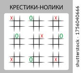 Tic Tac Toe   Noughts And...