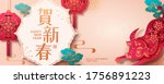 happy lunar year paper cutting... | Shutterstock .eps vector #1756891223
