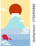 new year's card  mt. fuji and... | Shutterstock .eps vector #1756903886