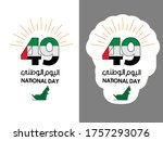 uae national day written in... | Shutterstock .eps vector #1757293076