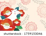 2021 japanese new year template ... | Shutterstock .eps vector #1759153046