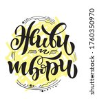 motivation lettering quote in...   Shutterstock .eps vector #1760350970