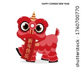 happy chinese new year greeting ... | Shutterstock .eps vector #1760700770