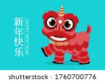 happy chinese new year greeting ... | Shutterstock .eps vector #1760700776
