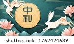 banner for mid autumn festival  ... | Shutterstock .eps vector #1762424639