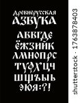 the alphabet of the old russian ... | Shutterstock . vector #1763878403