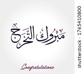 Graduation Greeting In Arabic...