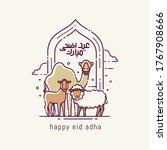 eid adha mubarak arabic... | Shutterstock .eps vector #1767908666