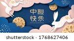 banner for mid autumn festival  ... | Shutterstock .eps vector #1768627406
