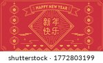 chinese new year couplets ...   Shutterstock .eps vector #1772803199