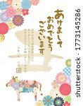 japanese new year's card in... | Shutterstock .eps vector #1773145286