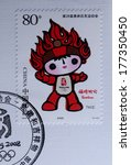 china   circa 2005 a stamp... | Shutterstock . vector #177350450
