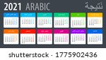 2021 calendar arabic   vector... | Shutterstock .eps vector #1775902436