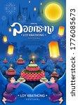 Loy Krathong Festival  Lights...