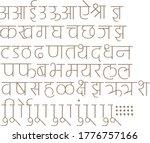handmade devanagari font for... | Shutterstock .eps vector #1776757166