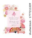 beautiful wedding welcome board ...   Shutterstock .eps vector #1777211339