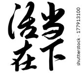 Chinese Calligraphy Huo Zai...