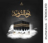 kaaba vector for hajj in eid al ... | Shutterstock .eps vector #1780836350