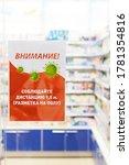 nizniy novgorod russia 13 07...   Shutterstock . vector #1781354816