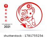 happy chinese new year 2021year ...   Shutterstock .eps vector #1781755256
