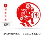 happy chinese new year 2021year ... | Shutterstock .eps vector #1781755370