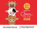 happy chinese new year greeting ... | Shutterstock .eps vector #1781984549