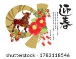 2021 japanese new year card... | Shutterstock .eps vector #1783118546