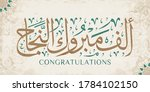 arabic islamic greeting for the ... | Shutterstock .eps vector #1784102150