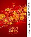 chinese new year 2021  year of... | Shutterstock .eps vector #1784181593