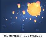 chinese ghost festival... | Shutterstock .eps vector #1785968276
