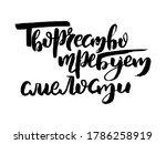 creativity requires courage.... | Shutterstock .eps vector #1786258919