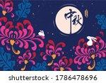 chinese mooncake festival. mid... | Shutterstock .eps vector #1786478696