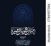 hijra greeting arabic...   Shutterstock .eps vector #1786907366