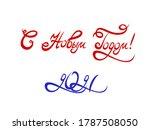 festive decorative lettering... | Shutterstock .eps vector #1787508050