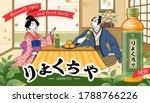 japanese green tea ad in ukiyo...   Shutterstock .eps vector #1788766226