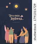 chuseok  korean thanksgiving ...   Shutterstock .eps vector #1791311729