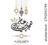 happy new hijri islamic year... | Shutterstock .eps vector #1792051799