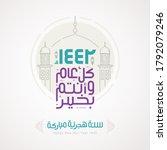 happy new hijri year 1442... | Shutterstock .eps vector #1792079246
