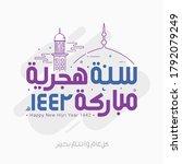 happy new hijri year 1442... | Shutterstock .eps vector #1792079249