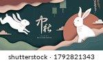 mid autumn festival poster... | Shutterstock .eps vector #1792821343